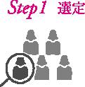 Step1 選定