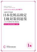 日本化粧品検定1級対策問題集 第2版対応
