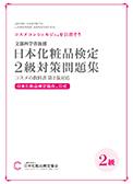 日本化粧品検定2級対策問題集 第2版対応