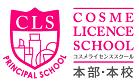 CLS本部(小NEW)