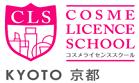 CLS京都小