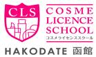 CLS函館小