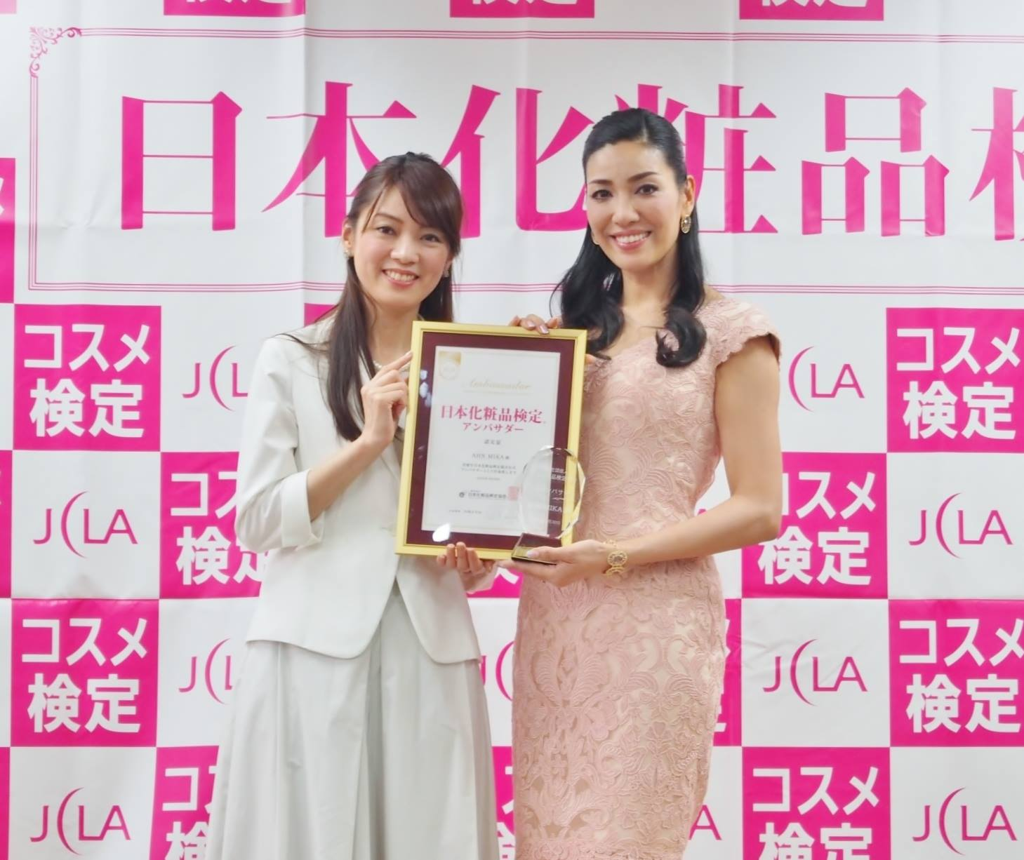 検定 日本 化粧品