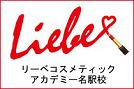 リーベ_size