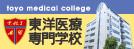 東洋医療専門学校