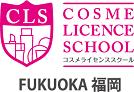CLS福岡校